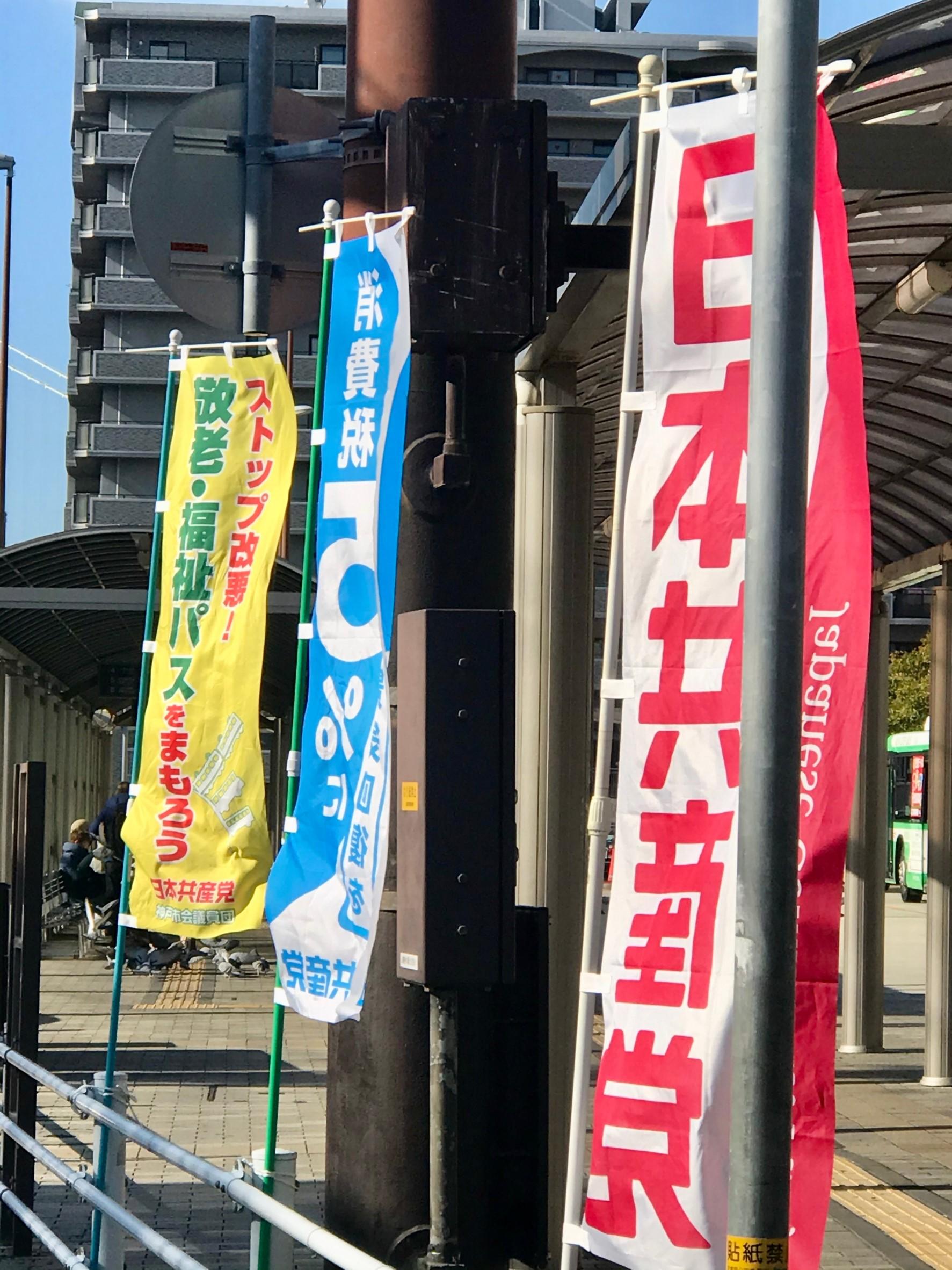 日本共産党 赤田かつのり